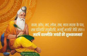 Maharishi Valmiki Jayanti Wishes