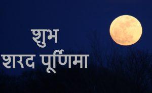 Sharad Purnima Wishes